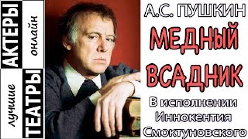 Медный всадник. А.С. Пушкин читает И. Смоктуновский