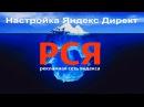 Настройка РСЯ Рекламная сеть Яндекса за 30 минут!