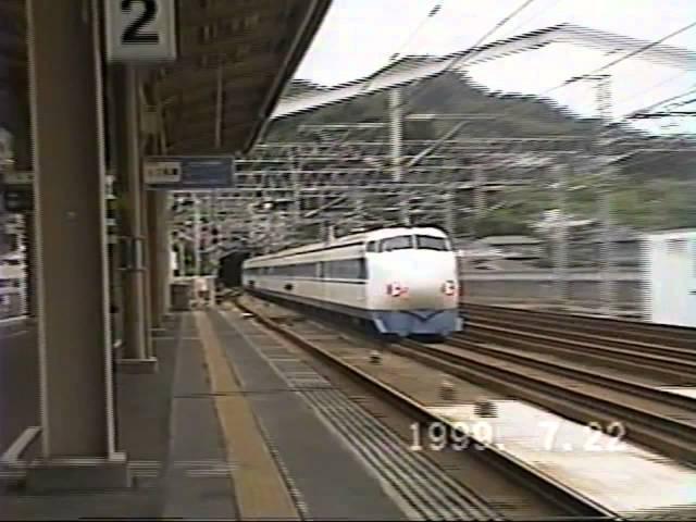懐かし再編集:まだ0系・100系・300系が主力だった頃の山陽新幹線 2000 and '99 Sanyo Shinkansen seri