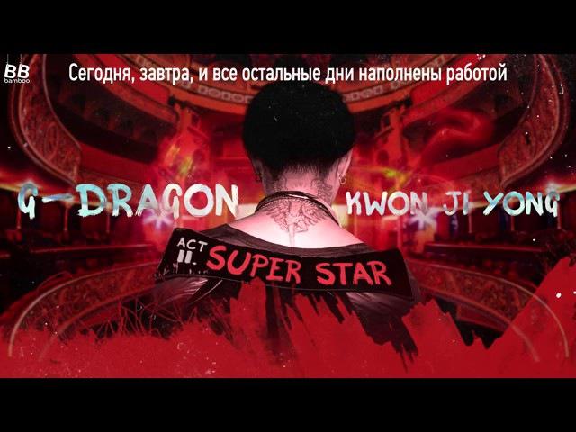 » g-dragon — super star (перевод песни)