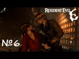 Resident Evil 6 №6 Финал за Леона