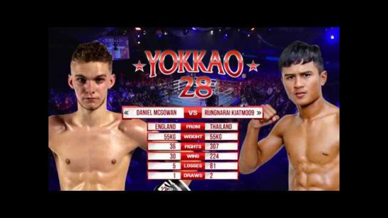 YOKKAO 28 KO Rungarai Kiatmoo9 (Thailand) vs Daniel McGowan (England) (55kg)