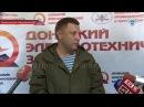 Мы хотим чтобы земля Донбасса осталась нашим детям Александр Захарченко