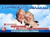 Александр Морозов и Марина Парусникова