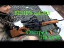 ВЕПРЬ в калибре 308 СОК 95 Отстрел Барнаулом НПЗ S B Norma на кучность cal 308