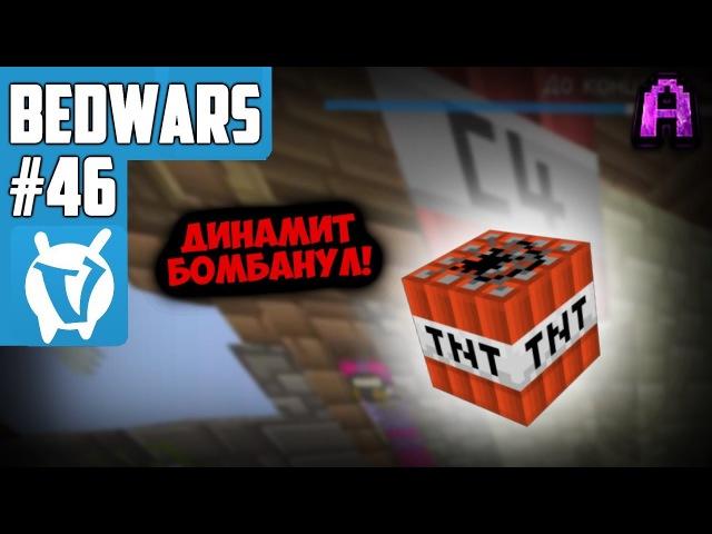 ПРИЗВАЛ ТНТ СВОИМ БОМБЕЖОМ! ЖЁСТКИЕ НАПАДЕНИЯ ЗЕЛЁНЫХ...   BED WARS №46   Minecraft Vimeworld