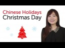 Chinese Holidays Christmas Day 圣诞节