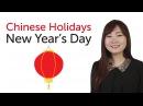Chinese Holidays - New Year's Day - 新年/元旦