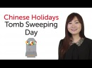 Chinese Holidays Qingming Festival Tomb Sweeping Day 清明节