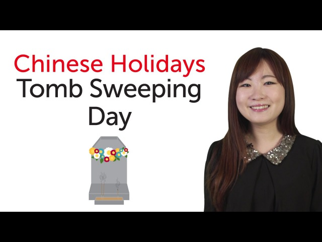 Chinese Holidays - Qingming Festival - Tomb Sweeping Day - 清明节