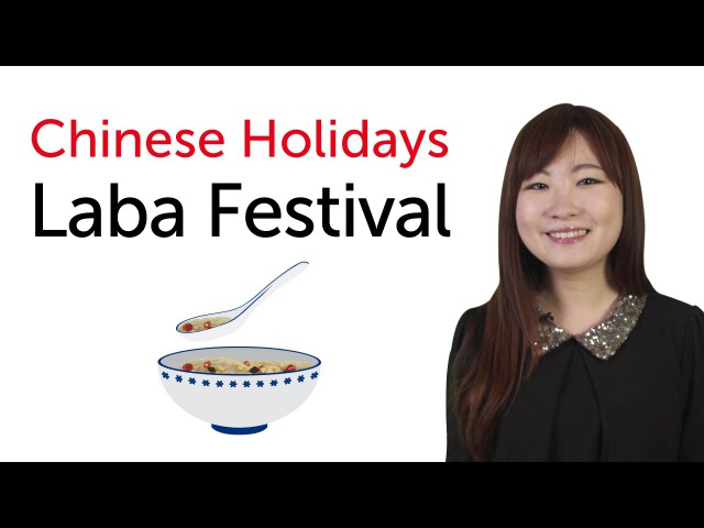 Chinese Holidays - Laba Festival - 腊八节