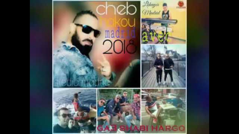 Cheb Hakou Madrid 2018 ga3 shabi hargo الحنجرة الذهبية الشاب حقووووووو مد