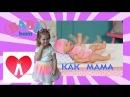 Куклы Беби Бон видео для детей КАК МАМА Baby Born doll toys for kids and toddlers