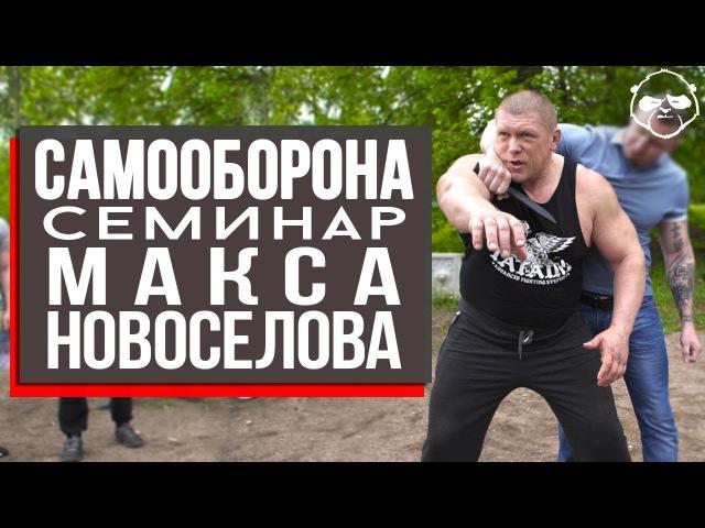Самооборона от Макса Новоселова - семинар на Субботней Практике