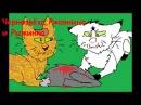 Коты воители приколы