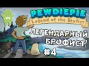 PewDiePie: Legend of the Brofist [ПРОХОЖДЕНИЕ] (android) 4