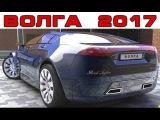 Новая Волга ГАЗ 5000 GL 2017