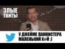 Знаменитости читают Злые Твиты (RUS VO)