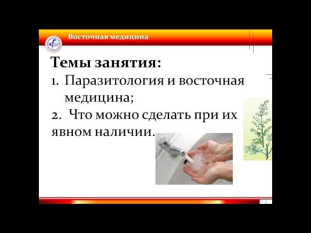 30 Паразитология и восточная медицина 4 11