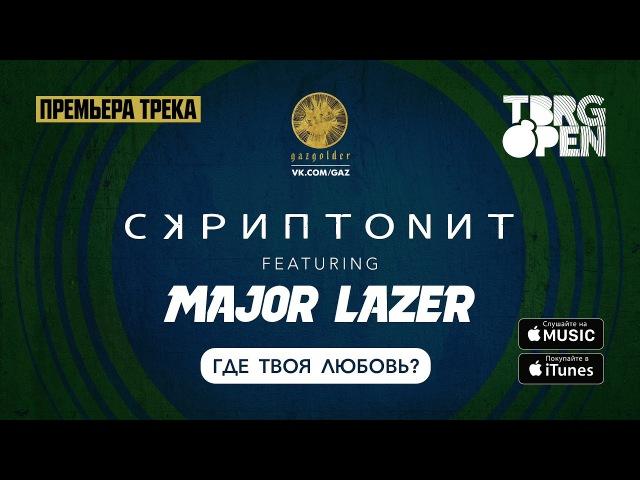 TBRG OPEN x Scriptonite x Major Lazer — Где твоя любовь?