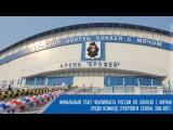 Чемпионат России по хоккею с мячом: