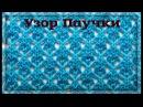 Узор спицами Паучки Ажур Beautiful pattern Loop Stitch Pattern Tutorial
