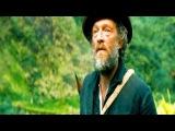 Дикарь 2017 Русский трейлер HD Gauguin Voyage de Tahit HD
