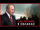 Лик Путина в Небе во Время Урагана Ирма. WTF / Климатическое Оружие / Новости ШОК и УЖАС от себя ну технологически это реально, но уж слишком палевно