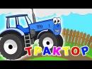 ТРАКТОР - ПЕСНЯ Для ДЕТЕЙ. Мультик про Машинки. Едет веселый трактор. Новая Песенка про Трактор