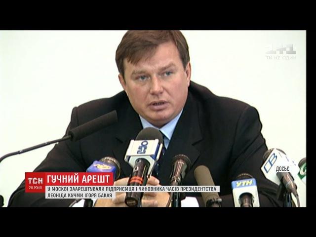 У Москві заарештували підприємця і чиновника часів Кучми