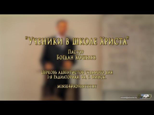 Ученики в школе Христа - Богдан Кошелев - 05.08.2017 - Адвентисты Минск