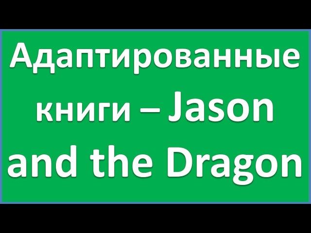 Книги на английском: Ясон и дракон - Цикл Золотое руно - 5