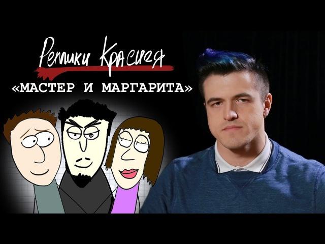 Реплики Краснея - Мастер и Маргарита