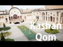 Iran. Qom and Kashan | Кум и Кашан в Иране