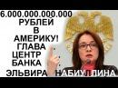 6 000 000 000 000 РУБЛЕЙ из России в Америку перевела председатель Центр Банка