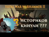 Анонс Total War Warhammer 2 - День Когда У Фанатов Бомбануло