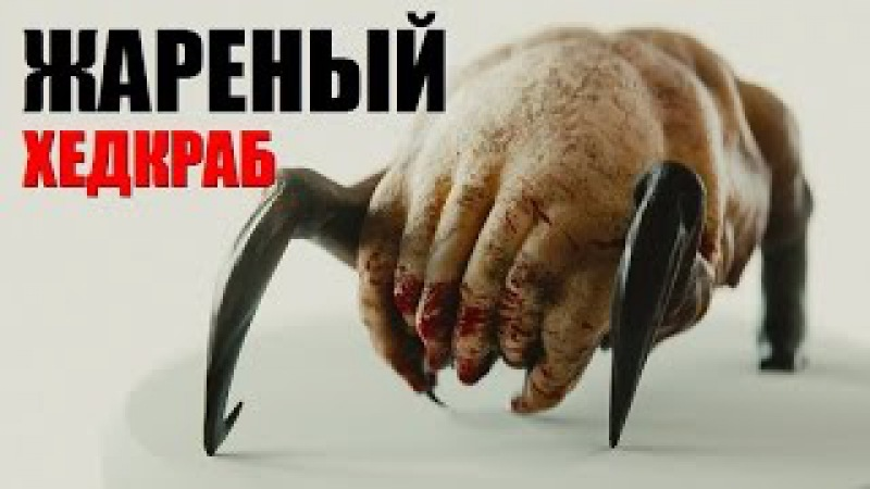 Half-Life 2 Episode 3 - The Closure   ЖАРЕНЫЙ ХЕДКРАБ   5 серия