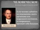Цитаты, афоризмы, высказывания, выражения Иоганна Гёте о любви, жизни, мужчинах и женщинах.