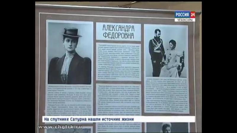 В Чувашском педуниверситете представили выставку посвящённую семье Николая II