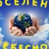 """Поселение родовых поместий """"Небесное"""""""