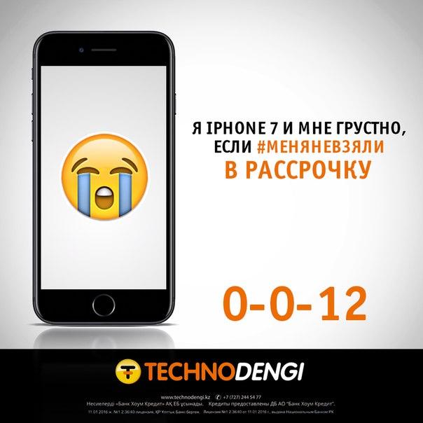 Я IPhone 7 и мне грустно, если #меняневзяли в рассрочку. Успейте до 3