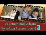 Путейцы 1 сезон 3 серия (2007)