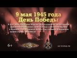 9 мая 1945 года. День Победы.