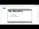 ОСТОРОЖНО! МОШЕННИКИ ВЫДАЮТ СЕБЯ ЗА НАШ ПРОЕКТ BitcoinQ