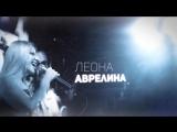 ЛЕОНА АВРЕЛИНА 21.01.2017