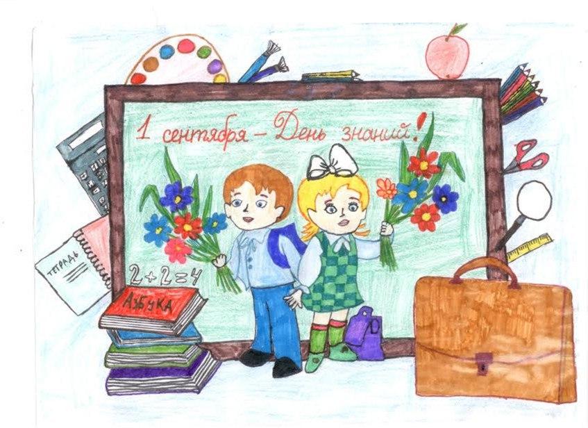 Как нарисовать школьную открытку