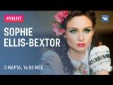 #VKLive Sophie Ellis-Bextor