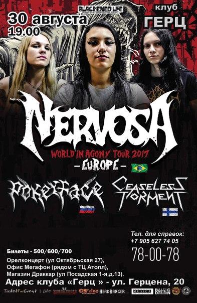 Концерт группы Nervosa в Концертном зале ГЕРЦ