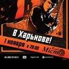1.11 | Stand Up BadComedian | Харьков