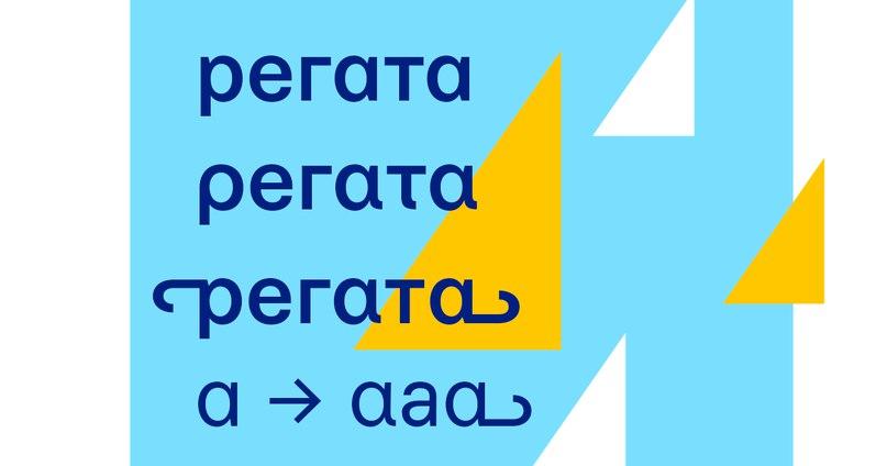 Mariupol шрифт скачать бесплатно